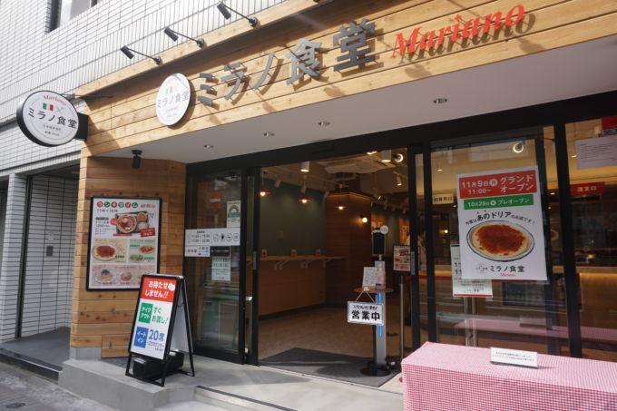 11月9日にグランドオープンしたサイゼリヤの新業態「ミラノ食堂」(東京都中央区)