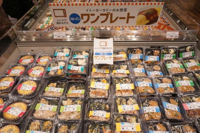 イトーヨーカ堂オリジナル商品シリーズの「フローズンデリ」。朝霞店では「豚生姜焼きプレート」や「白身魚のトマトソースプレート」「ほうれん草とベーコンのキッシュ」など6SKUを販売していた