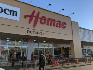 DCMホーマック鳥取大通店