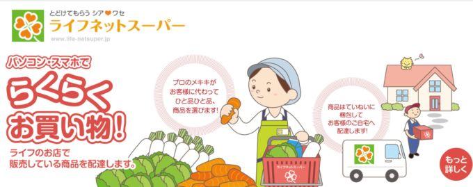 「ライフネットスーパー」のイメージ