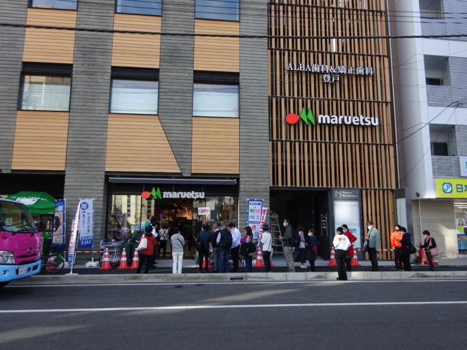 マルエツ登戸駅前店の店舗外観写真。