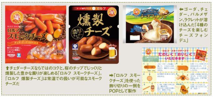 宝幸の新商品発売常温タイプのスモークチーズと「ロルフ スモークチーズ」、「4種のチーズを楽しむチーズフォンデュ」