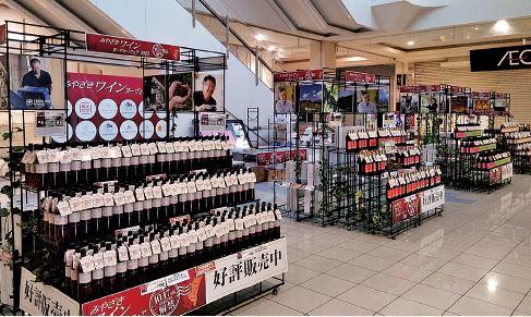 イオン九州のたみやざきワインヌーヴォーフェアの売場