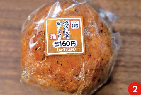 【健】焼き味噌(梅干し入り) (160円)