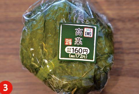 【健】高菜(160円)