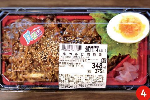 牛カルビ焼肉重(348円 ※特売価格)