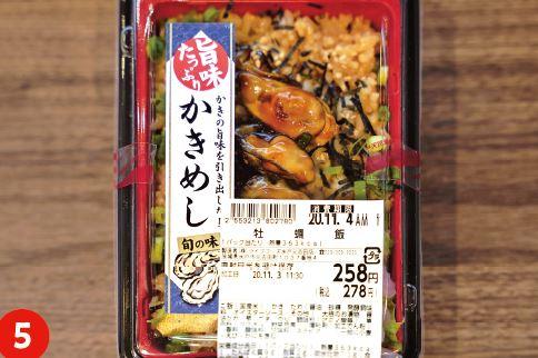 牡蠣飯(258円)