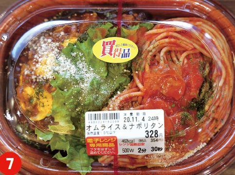 オムライス&ナポリタン(328円 ※特別価格)
