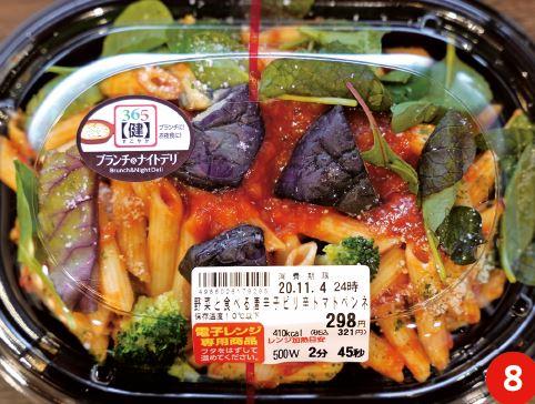 野菜と食べる唐辛子ピリ辛トマトペンネ(298円)