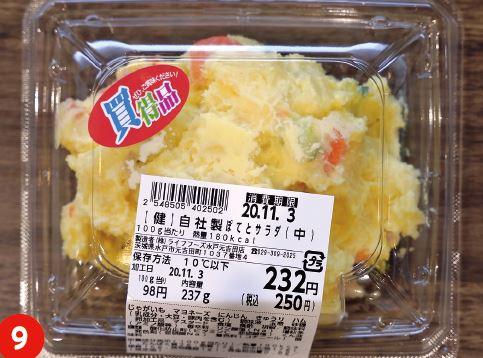 【健】自社製ぽてとサラダ(100g・98円 ※特売価格)