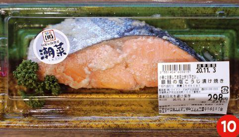 【健】銀鮭の塩こうじ漬け焼き(1切・298円)