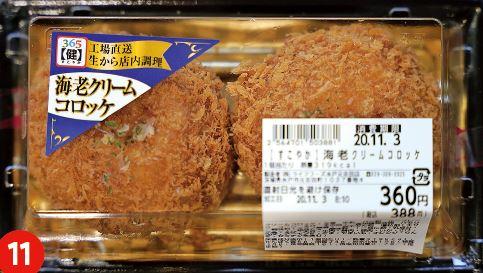 【健】海老クリームコロッケ(1個・180円)