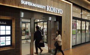 兵庫県神戸市にオープンした「KOHYO神戸店」