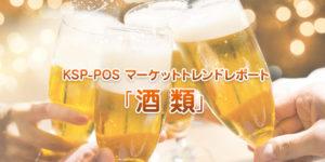 KSP-POSマーケットトレンドレポート「酒類」