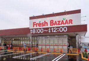 写真で解説!売場フォーカス フレッシュバザール寝屋川公園駅前店(さとう)の外観