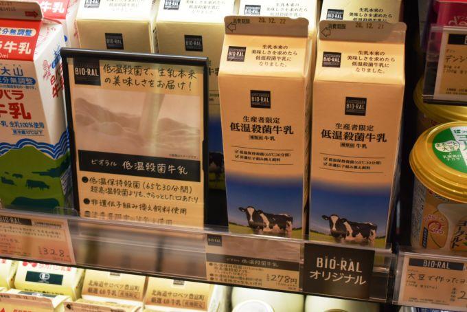 プライベートブランド「ビオラル」の「低温殺菌牛乳」(278円)