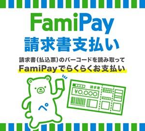 ファミペイで請求書の支払いが可能に