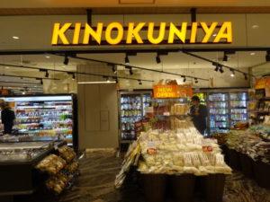 12月8日オープンした「Daily table KINOKUNIYA 光が丘IMA店」の外観