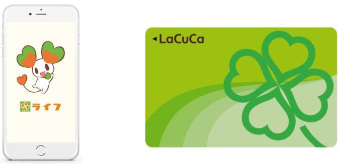 「ライフアプリ」とライフの電子マネー「LaCuCa」