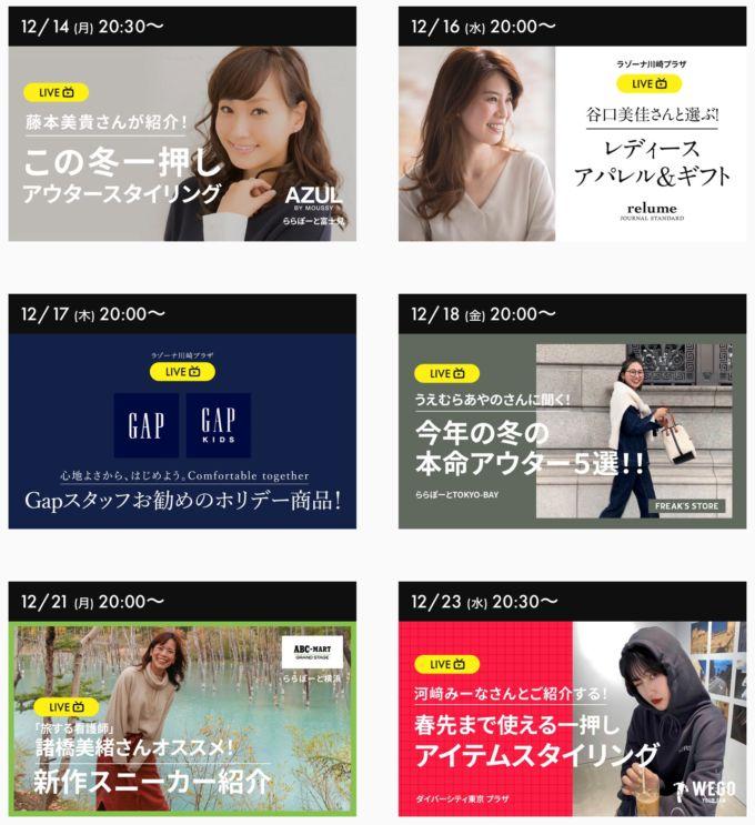 「三井ショッピングパークららぽーと」が入居するテナントの商品をライブコマースで販売開始