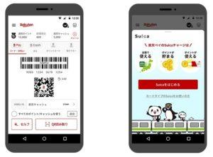 「楽天ペイ」アプリとSuicaが連動したアプリ画面