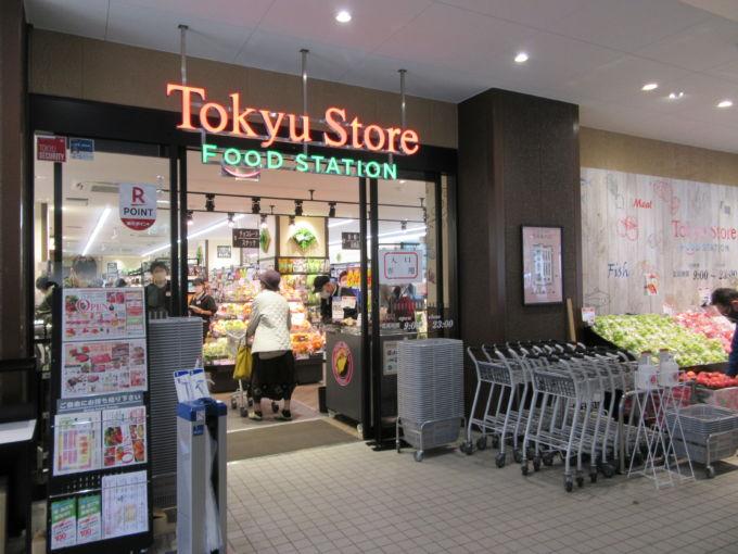 東急ストアフードステーション宮前平駅前店の店舗外観。