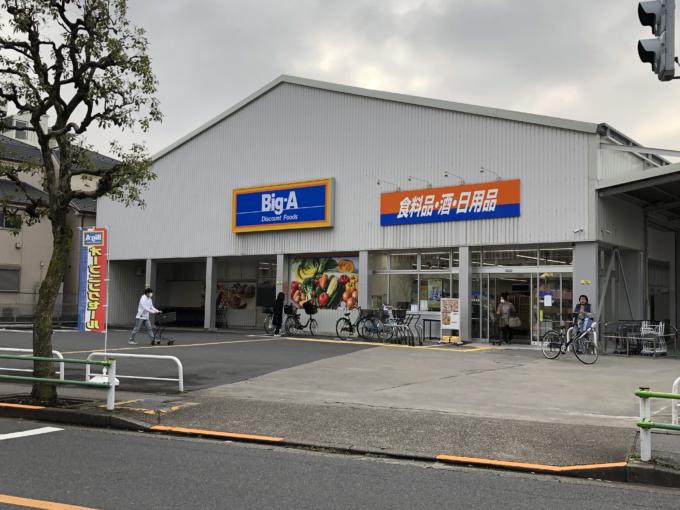 ビッグ・エー葛飾西亀有店の店舗外観