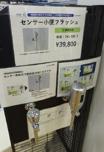 リフォームのトイレ関係では「トイレ小便フラッシュ」の訴求