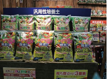 グリーンプラン、「木酢入り 花と野菜の土」「酵素入り 花と野菜の土」