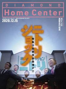 ダイヤモンド ・ホームセンター2020年12月15日号 旧秩序全崩壊か⁉ ニトリショック画像