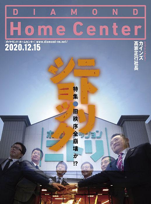 ダイヤモンド ・ホームセンター2020年12月15日号「旧秩序全崩壊か⁉ ニトリショック」