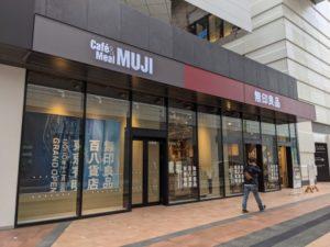 関東最大級の売場面積を誇る「無印良品 東京有明」も開業だって言うんだから大変なことに