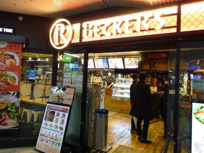 R・ベッカーズ田町店の店舗外観写真