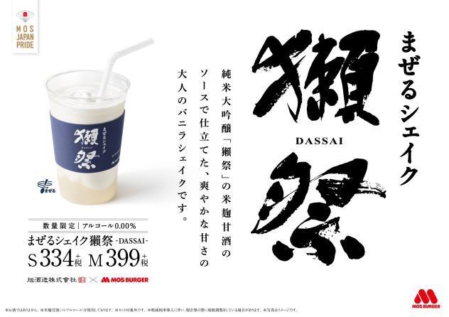 モスフードと日本酒「獺祭」の蔵元である旭酒造が共同開発した新商品「まぜるシェイク 獺祭-DASSAI-」