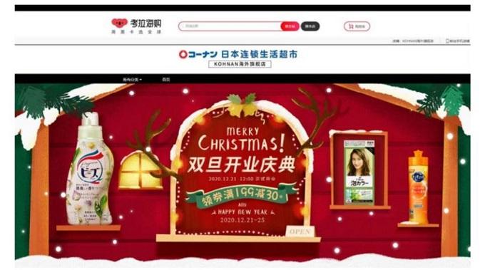中国ECサイト「Kaola.com(網易 考拉海購)」内、コーナンのページ