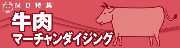 MD特集 牛肉マーチャンダイニング