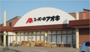 「スーパーのアオキみずき店」の外観(改装工事中の様子)