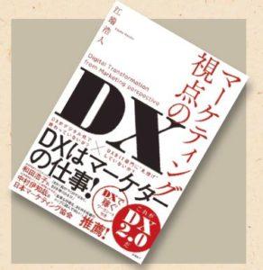 オススメの一冊『マーケティング視点のDX』