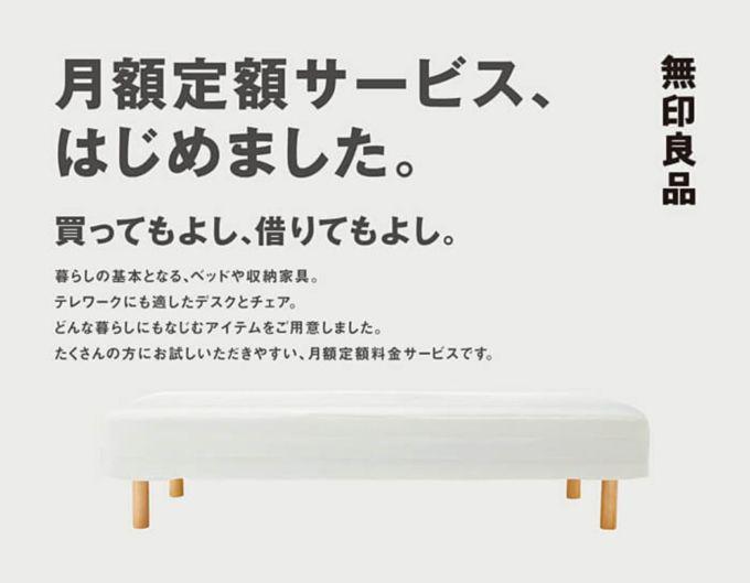 無印良品の家具レンタル