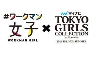 「ワークマン女子」と「東京ガールズコレクション2021」のロゴ