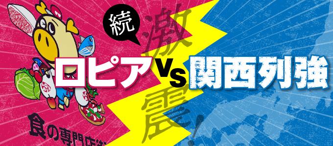 続・激震!ロピアVS関西列強