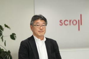 スクロール取締役執行役員システム統括部長の小山優雄氏