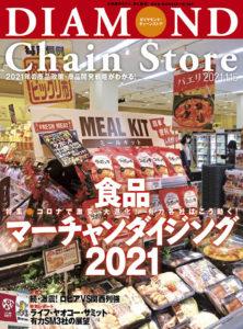 ダイヤモンド・チェーンストア2021年1月15日号「コロナで激変、大進化! 有力各社はこう動く! 食品マーチャンダイジング2021」画像