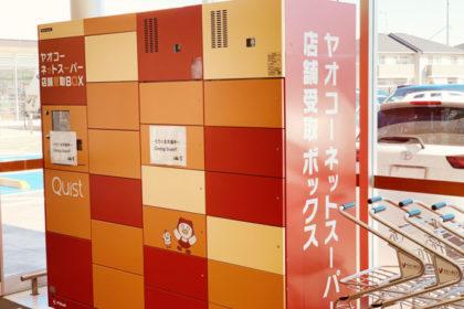 ヤオコーが店頭に設置した店舗受取BOX