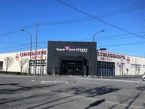 ゲオのリユースショップ「スーパーセカンドストリート金沢示野店」の外観
