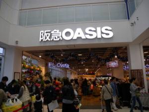 2016年 第1位受賞店舗 阪急オアシス箕面船場