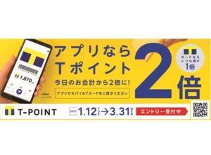 「モバイルTカード」のポイント2倍キャンペーン