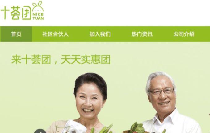 十団(shihuituan)のサイト