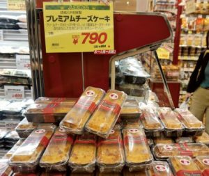 成城石井の「プレミアムチーズケーキ」