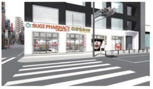 「スギ薬局新宿三丁目店」完成イメージ